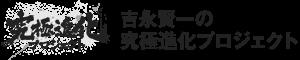 吉永賢一の究極進化プロジェクト